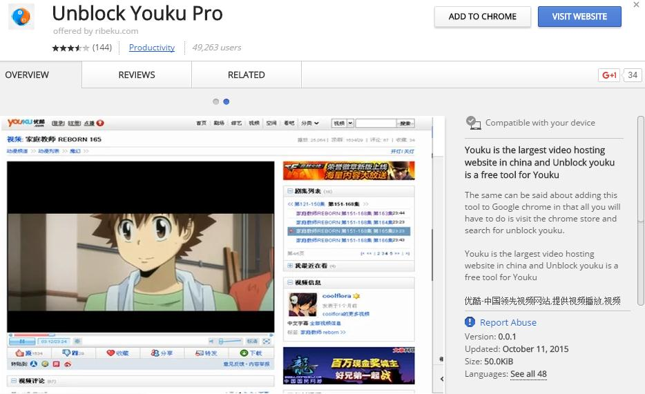 unblock youku for chrome